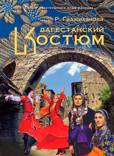 Книга Дагестанский костюм