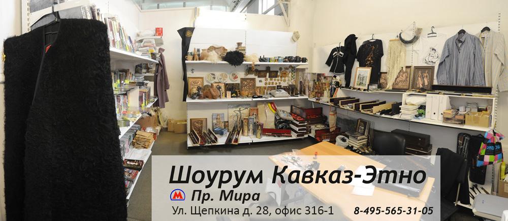 Магазин Кавказ-Этно