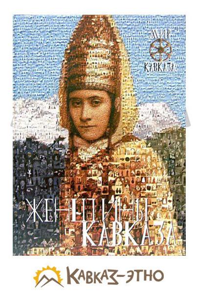 Художественный альбом Женщины Кавказа