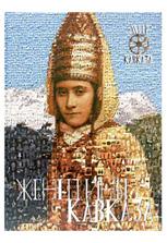 Художественный фотоальбом «Женщины Кавказа»