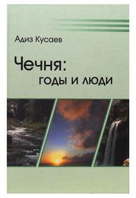 Чечня: годы и люди