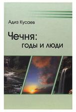 Кусаев А. Чечня: годы и люди