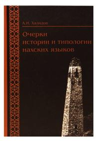 Очерки истории и типологии нахских языков
