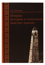 Халидов А.И. Очерки истории и типологии нахских языков