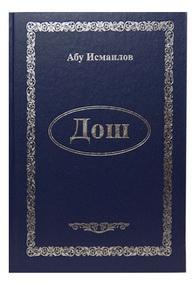 Дош. Чечено-русский словарь