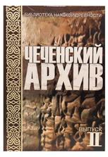 Саралиев Ш. Ю. Чеченский архив. Выпуск 2