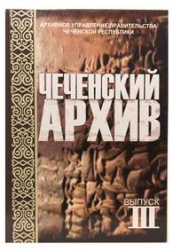 Чеченский архив. Выпуск 3