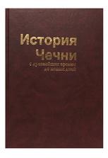 История Чечни с древнейших времен до наших дней. Том 1
