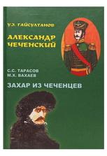Сборник «Александр Чеченский/Захар из чеченцев»