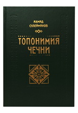Сулейманов А. Топонимия Чечни