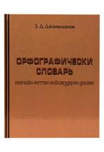 Чеченский орфографический словарь