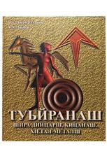 Чеченские сказки. Туьйранаш