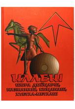 Книга «Иллеш, шира, дийцарш, назманаш, кицанаш, х1етал-металш»