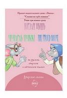 Сказка «Гордая мышь»