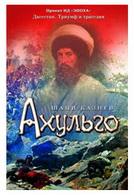 Казиев Ш. Ахульго