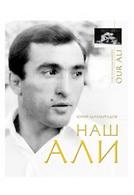 Шахмурадов Ю.А. Наш Али
