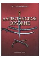 Аствацатурян Э.Г. Дагестанское оружие
