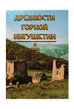 Д. Ю. Чахкиев. Древности горной Ингушетии. Том 2