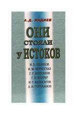 Яндиев А.Д. Они стояли у истоков