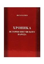 Патиев Я. Хроника истории ингушского народа