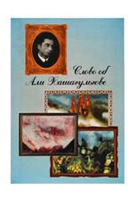 Сборник «Слово об Али Хашагульгове»