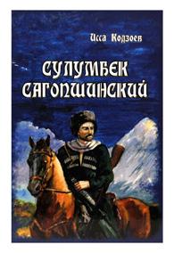 Сулумбек Сагопшинский