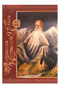 Антология ингушской поэзии. XX век
