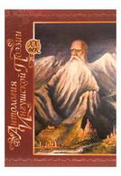 Сборник ингушской поэзии