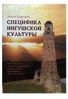 Специфика ингушской культуры