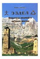 Книга Абадиева И. Эздел. Формула земной и вечной жизни