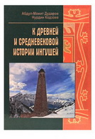 Кодзоев Н. К древней и средневековой истории ингушей