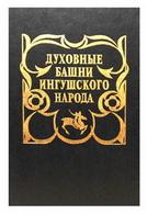 Книга «Духовные башни ингушского народа»