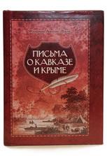 Флориан А. Ж. Письма о Кавказе и Крыме