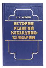 Унежев К. Х. История религий Кабардино-Балкарии