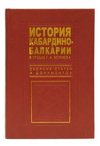 История Кабардино-Балкарии в трудах Г. А. Кокиева