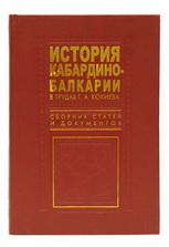 Сборник «История Кабардино-Балкарии в трудах Г. А. Кокиева»