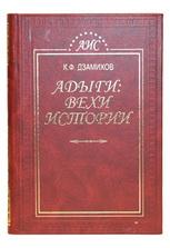 Дзамихов К. Ф. Адыги: вехи истории
