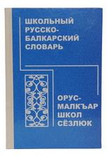 Школьный русско-балкарский словарь
