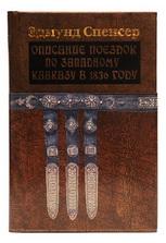 Спенсер Э. Описание поездок по западному Кавказу