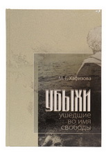 Хафизов М.Г. Убыхи, ушедшие во имя свободы