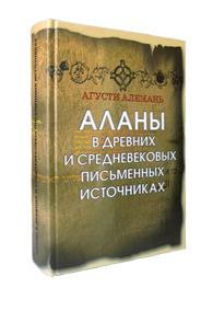 Аланы в древних и средневековых письменных источниках