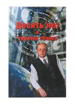 Крутиков Е. Десять лет в горячих точках