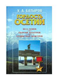 Гордость Осетии