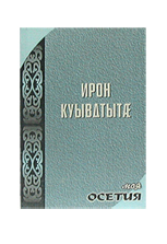 Дз. Тменова, Г. Агнаев Осетинские молитвы