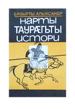 Бязыров А.Х. Очерки истории нартского эпоса