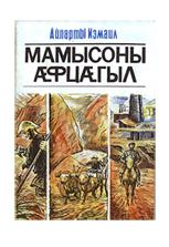 Айларов И.Х. Мамысоны æфцæгыл