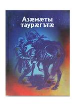 Кайтуков А.Б. Сказания Азамата