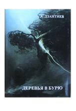 Дзантиев А. Деревья в бурю
