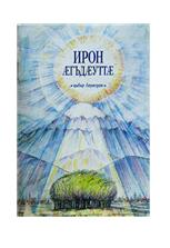 Книга «Осетинские обычаи»