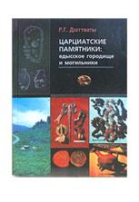 Дзаттиаты Р. Царциатские памятники